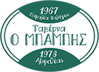 Ταβέρνα Μπάμπης Λογότυπο